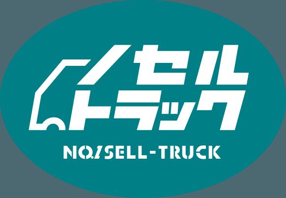 ノセルトラック